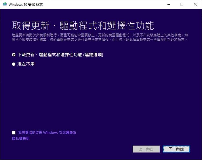 windows 10 評估 版